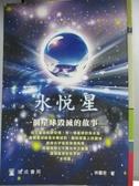 【書寶二手書T6/科學_MDT】水悅星_林顯宗