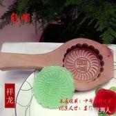 祥龍木質蒸饅頭冰皮月餅糕點模具烘培點心綠豆糕SMY7689【極致男人】