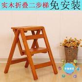 梯子 實木家用梯折疊二步爬梯多功能梯凳樓梯椅室內登高小梯子簡易木梯 XW