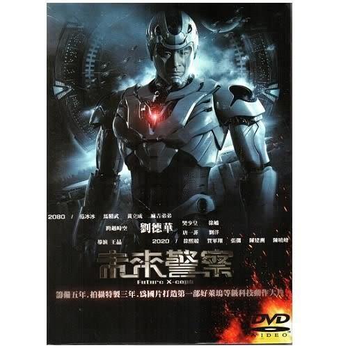 未來警察 DVD (購潮8)
