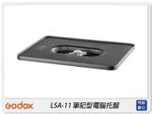 GODOX 神牛 LSA-11 35x25cm 筆記型電腦托盤 筆電 托盤(LSA11,公司貨)