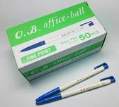 OB 100原子筆0.7mm(50支/盒)量販價