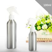 『藝瓶』瓶瓶罐罐 空瓶 空罐 化妝保養品分類瓶 填充容器 水槍式鋁製噴霧分裝瓶-100ml