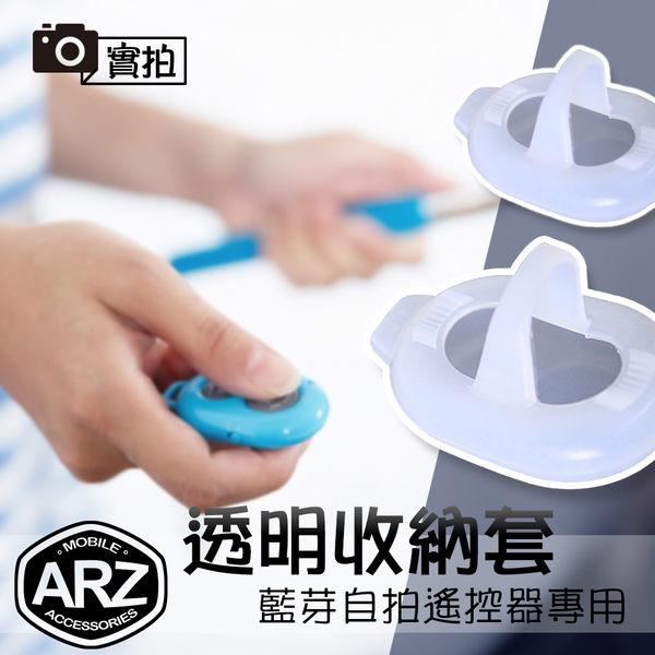 自拍遙控器收納套 可掛在自拍桿上 自拍器保護套 藍芽自拍器收納套 藍牙遙控器透明收納套 ARZ