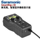 黑熊館 Saramonic 楓笛 SmartRig+ Di 麥克風、智慧型手機收音介面 手機錄音 K歌 直播