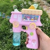 泡泡機 吹泡泡神器抖音戶外音樂冰淇淋泡泡槍女生粉色雪糕全自動吹泡泡機 霓裳細軟
