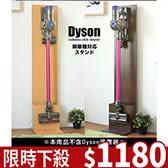 Dyson無線手持式吸塵器掛架 $1180