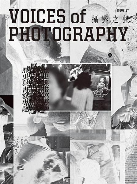 攝影之聲Voices of Photography 3月號/2020 第27期:歷史與書寫專題  Historie..