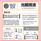 現貨供應 購買IDI第三代冷風機光觸煤液 光觸煤液  IDI第三代光觸煤液 美樂蒂