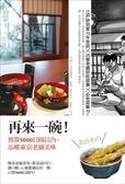 (二手書)再來一碗!預算5000日圓以內,品嚐東京老舖美味