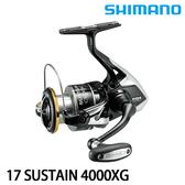 漁拓釣具 SHIMANO 17 SUSTAIN 4000XG [紡車捲線器]