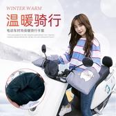 電動摩托車手套冬季保暖防水防寒手把套擋風加厚棉騎行電瓶車護手 喵小姐