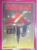 【書寶二手書T7/命理_NDB】紫微初步_潛龍居士
