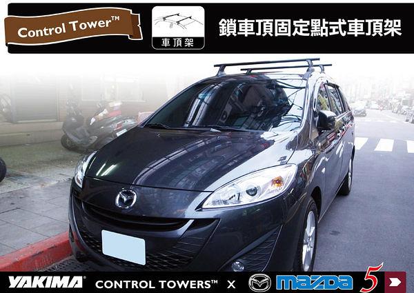 ∥MyRack∥YAKIMA CONTROL TOWERS MAZDA 5 專用車頂架∥固定點專用車頂架 行李架 橫桿∥