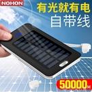 行動電源太陽能行動電源自帶線移動電源超薄...