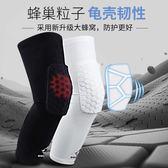 準者蜂窩防撞護膝夏季加長防護護腿