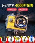 拍立得A8運動相機高清4K頭盔騎行攝像vlog防水潛水下摩托行車記錄儀榮耀 新品