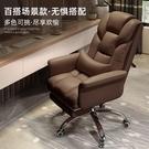 電腦椅 家用辦公老板椅書房休閑書桌電腦椅舒適久坐靠背轉椅商務沙發座椅