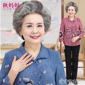 現貨五折 老年人女春秋老年裝媽媽裝兩件套中年奶奶夏老人衣服套裝   8-5