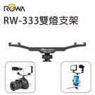 EGE 一番購】ROWA【RW-333】寬間距雙燈支架【公司貨】