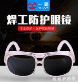 護目鏡 電焊眼鏡焊工專用護目鏡勞保強光氬弧焊焊接眼鏡防飛濺防沖擊眼鏡 薇薇家飾