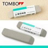 MONO/蜻蜓 ES-512A 鋼筆專用磨砂橡皮擦 砂擦橡皮擦 日本蜻蜓TOMBOW 【金玉堂文具】