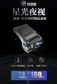 行車記錄儀星光夜視高清usb行車記錄儀安卓大屏導航專用記錄儀攝像頭 萌萌小寵 免運