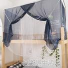 蚊帳學生宿舍上鋪下鋪女寢室床幔上下床床簾一體式單人床遮光帳子