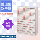 🗃大富🗃收納好物!A3尺寸 落地型效率櫃 SY-A3-366NB 置物櫃 文件櫃 收納櫃 資料櫃 辦公 多功能