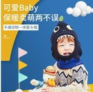 兒童保暖帽-兒童帽子秋冬季男童女童圍脖護耳一體圍巾針織嬰幼兒寶寶防風保暖  糖糖日系