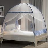 蚊帳-蒙古包蚊帳 免安裝1.8m床家用新款1.5m可折疊1.2防摔兒童2米紋賬YQS 小確幸生活館