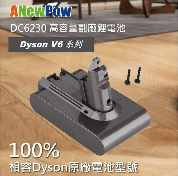 ANewPow Dyson V6系列副廠鋰電池 DC6230 3000mAh (適用DC62.DC72.DC74.等)