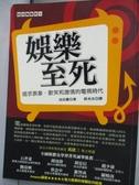 【書寶二手書T1/社會_KPB】娛樂至死_波茲曼