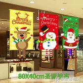聖誕裝飾品掛布大號吊旗商場店鋪走廊櫥窗大廳吊頂掛飾壁掛裝飾畫 igo快意購物網