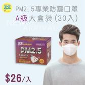 天天 PM2.5防霾口罩送口罩15入(款式隨機) 天天PM2.5防霾口罩_紫色警戒專用 每盒30入 1盒販售