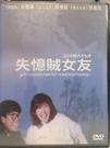 挖寶二手片-H05-009-正版DVD*韓片【失憶賊女友】-安聖基*姜受延