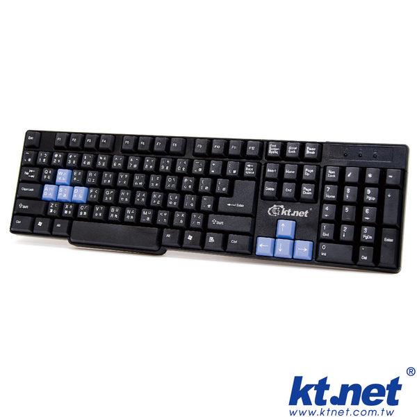 【KTNET】S7鍵影 USB  鍵盤