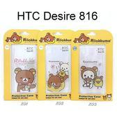 拉拉熊 懶懶熊 透明軟殼 HTC Desire 816 816G dual sim【San-X 台灣正版授權】Rilakkuma
