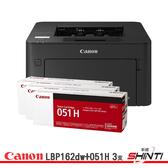 【搭051H原廠3支】Canon imageCLASS LBP162dw 黑白雷射網路雙面印表機