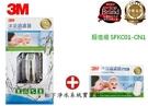 3M SFKC01-CN1全效沐浴器/3M除氯沐浴特惠組/3M1+1優惠組/3M洗澡過濾器/3M蓮蓬頭過濾器/3M沐浴專用除氯器