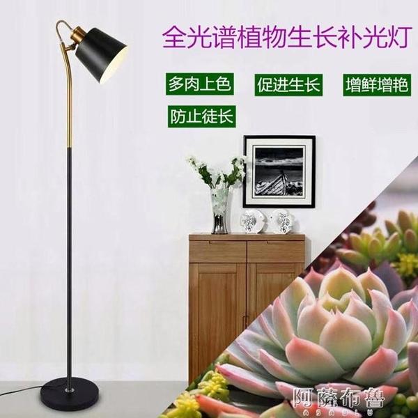 植物燈 全光譜led室內綠植物生長多肉肉補光燈上色家用陽光合作用仿太陽 阿薩布魯
