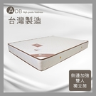 【多瓦娜】ADB-傑米側邊加強支撐獨立筒床墊/雙人5尺-150-37-B