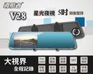 導航者V28 雙鏡頭 行車紀錄器 高畫質...