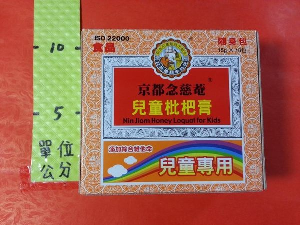 311427#京都念慈菴 兒童枇杷膏 15g*16包#隨身包