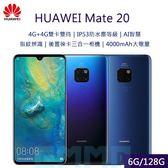 HUAWEI 華為 Mate 20 6.53吋 6G/128G 雙卡雙待 IP53防水塵等級 後置徠卡三合一相機 4000mAh 智慧型手機