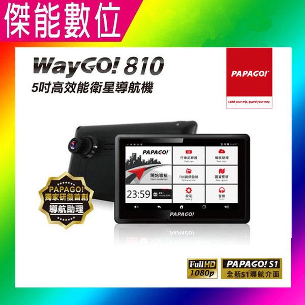 PAPAGO WayGo 810 【贈靜電貼+保護貼+旅充組】 五吋WIFi導航+1080P行車記錄器 同Garmin 4592R PLUS