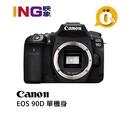 【24期0利率】平輸貨 Canon EOS 90D 單機身 BODY 保固一年 W