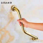 浴室扶手雕花加厚浴缸安全把手金色衛生間樓梯無障礙老人防滑