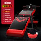 仰臥起坐健身器材家用多功能腹肌板MJBL 交換禮物 年尾牙提前購