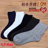 男襪 中筒襪 襪子 保暖襪 毛巾底 紳士襪 棉襪 純棉船型襪 純棉襪子 素色襪子